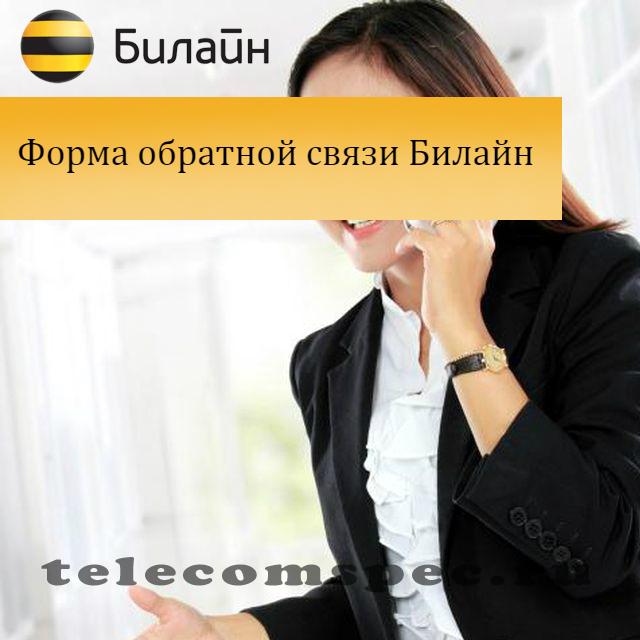 заказать обратный звонок теле2