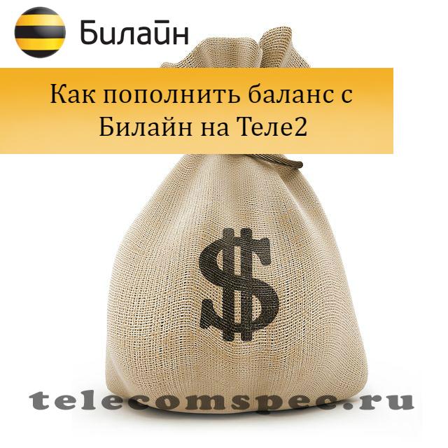 Как перевести деньги с Билайна на Теле2: пополнить счёт