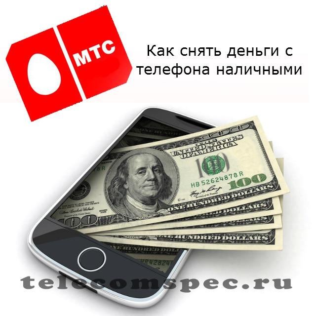 Как снять деньги с телефона МТС наличными: со счета, с номера