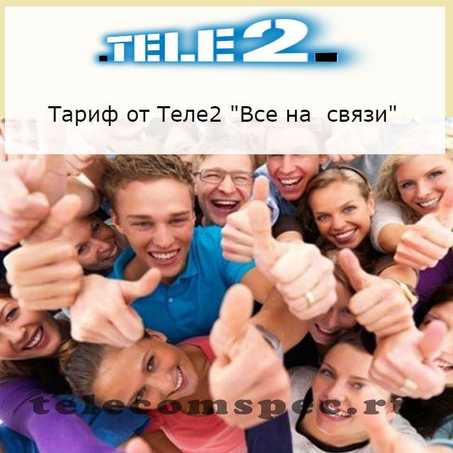 Тариф «Все на связи» от оператора Теле 2: общие сведения