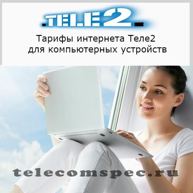 Интернет от Теле2 тарифы для компьютера: лучшие предложения