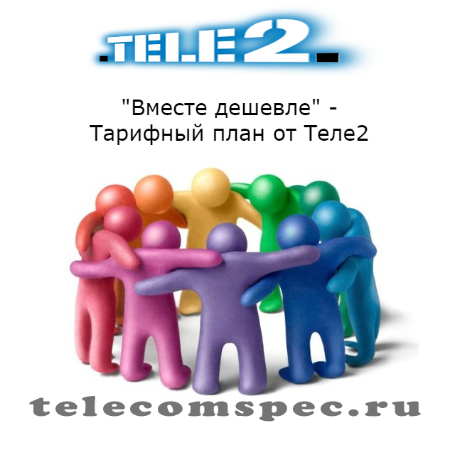 "Тариф ""Вместе дешевле"" Теле2: описание, особенности, цена"