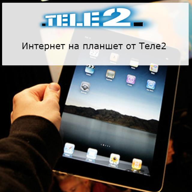 Тарифы от оператора Теле2 с интернетом для планшета