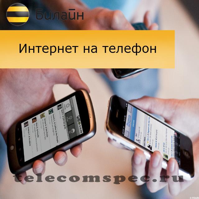 Интернет на Билайн на телефон: как подключить на телефон