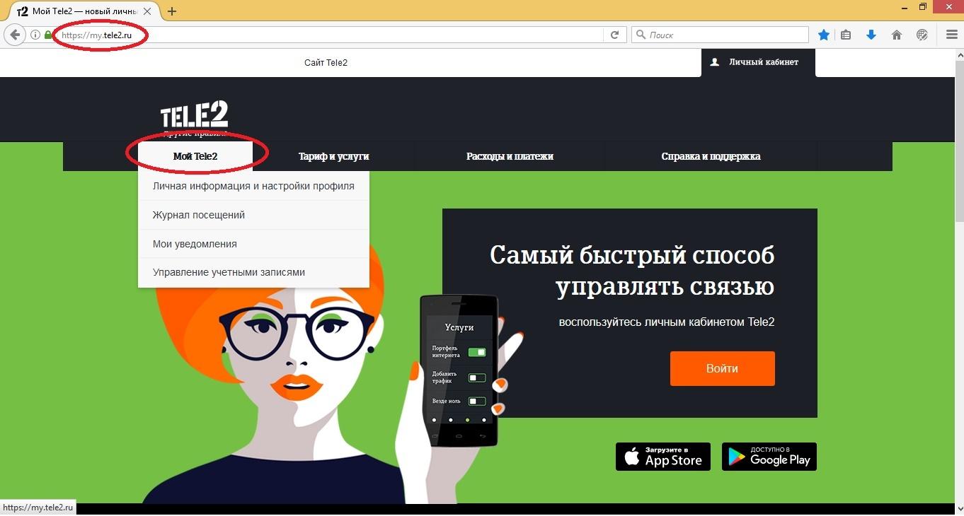 Мой Теле2: личный, вход, скачать бесплатно приложение