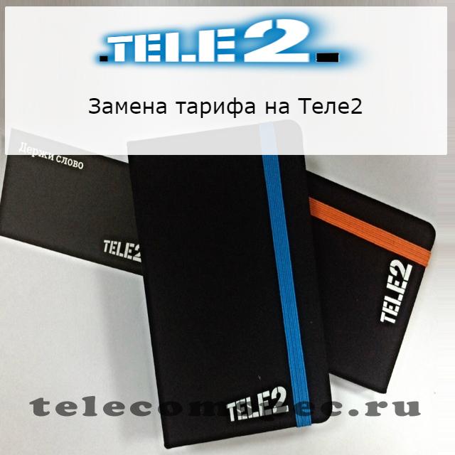 Как поменять тариф на теле2 с телефона: способы замены