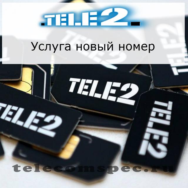 Новый номер Теле2: услуга, как подключить мой новый номер