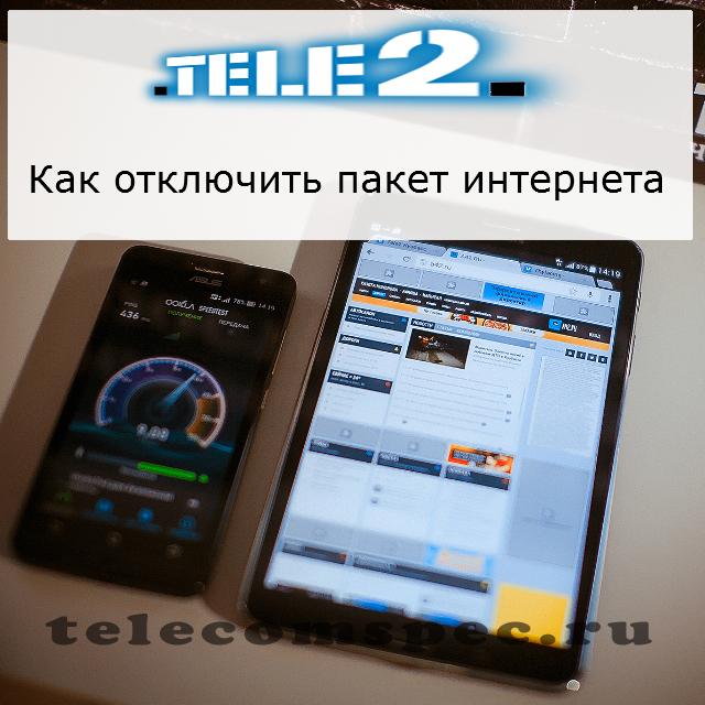 Как отключить пакет интернета на Теле2: портфель на телефоне