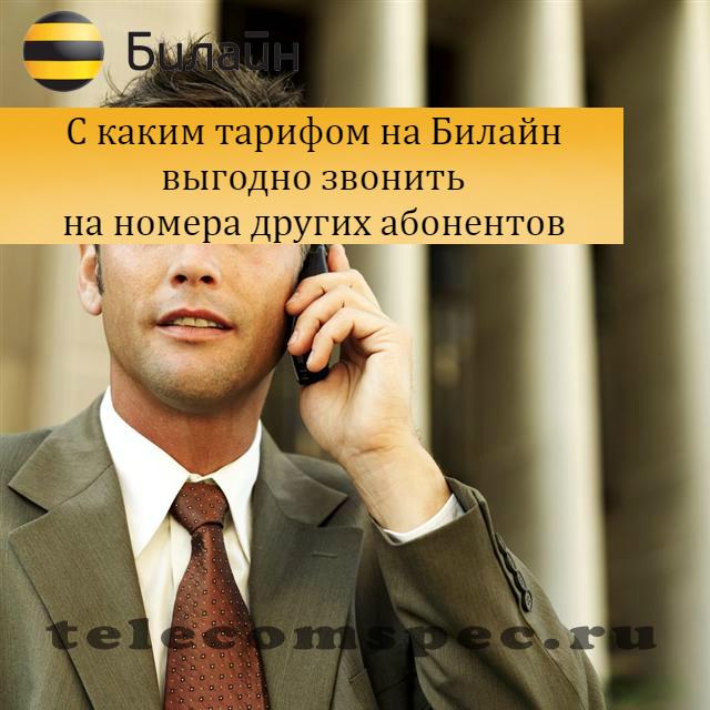 Выгодный тариф Билайн для звонков: описание