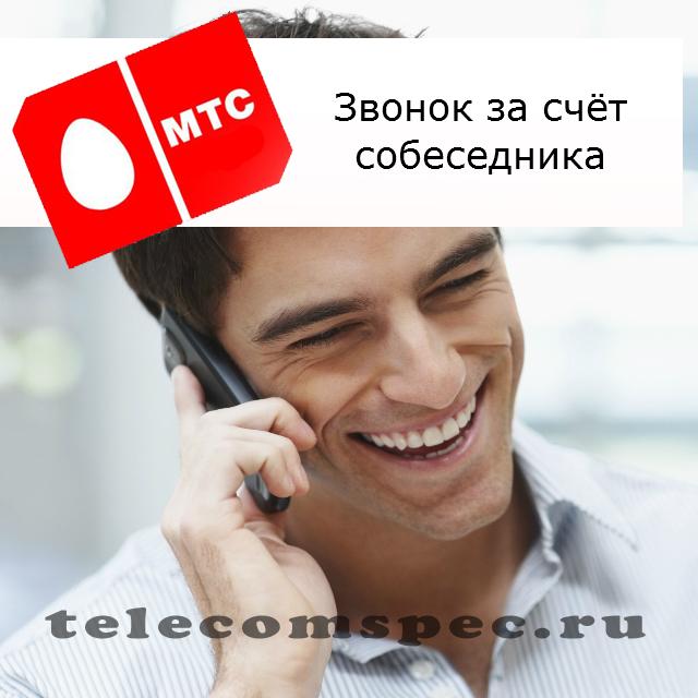 МТС звонок за счёт собеседника: как позвонить абоненту