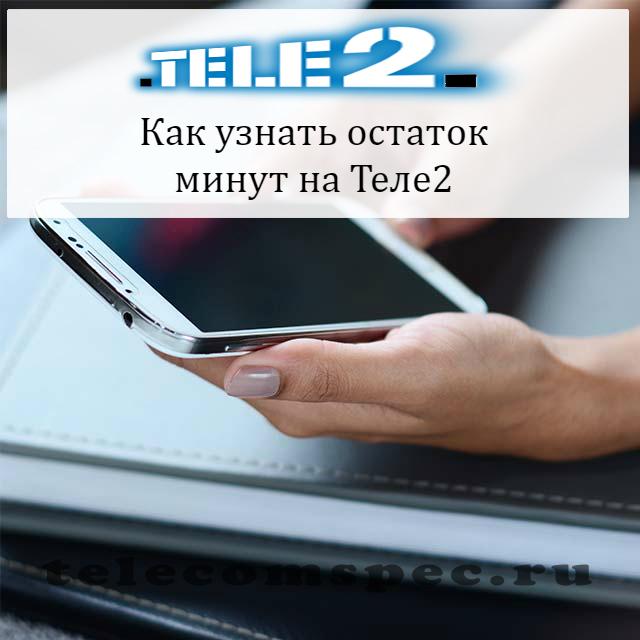 Как на Теле2 проверить остаток минут: способы