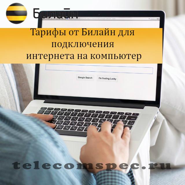 Интернет Билайн тарифы для компьютера: описание