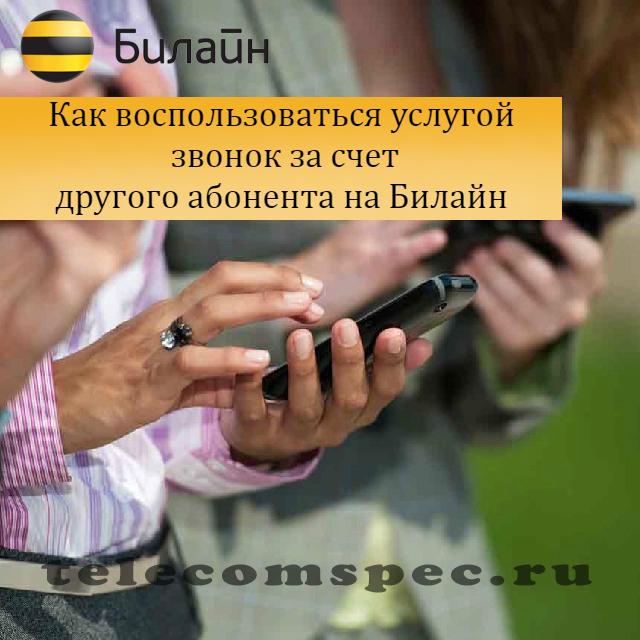 Звонок за счет собеседника Билайн: описание услуги