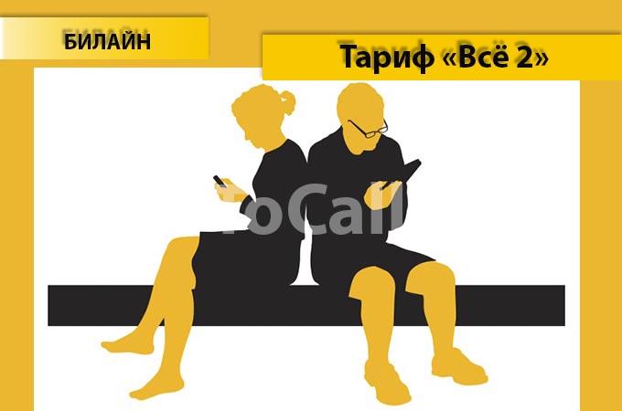 Тариф «Всё 2» от Билайн - описание тарифа, как подключить и как отключить тариф Всё 2 от Билайн