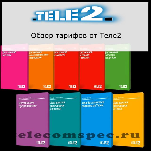 Оптимальные тарифные планы Теле 2 для мобильного телефона