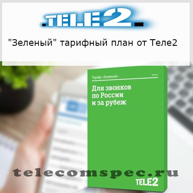 """Как подключить тариф """"Зеленый"""" на Теле2: описание"""