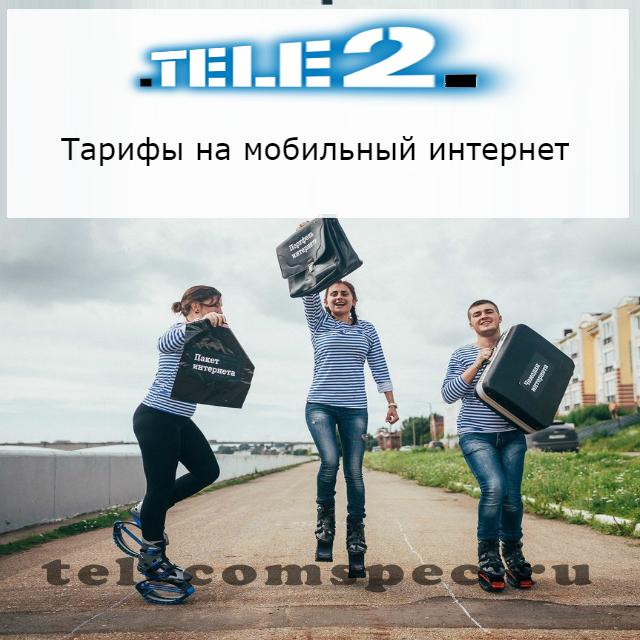 Мобильный интернет от Теле2 тарифы: какой выбрать, цены