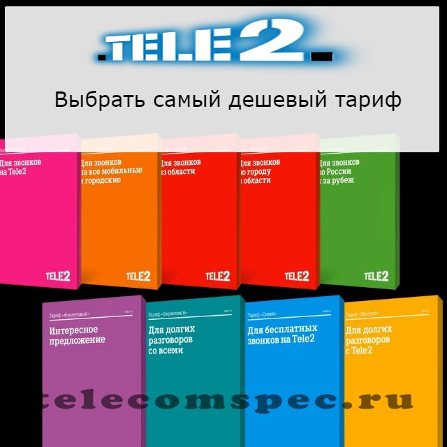 Какой самый дешевый тариф на Теле2: как подобрать акцию