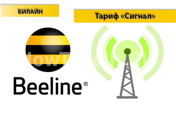 Тариф «Сигнал» от Билайн - описание тарифа, как подключить и как отключить тариф Сигнал от Билайна