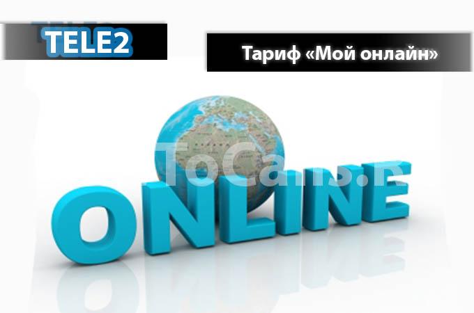 Тариф «Мой Онлайн» от Теле2 - описание тарифа, как подключить и как отключить тариф Мой Онлайн от Теле2