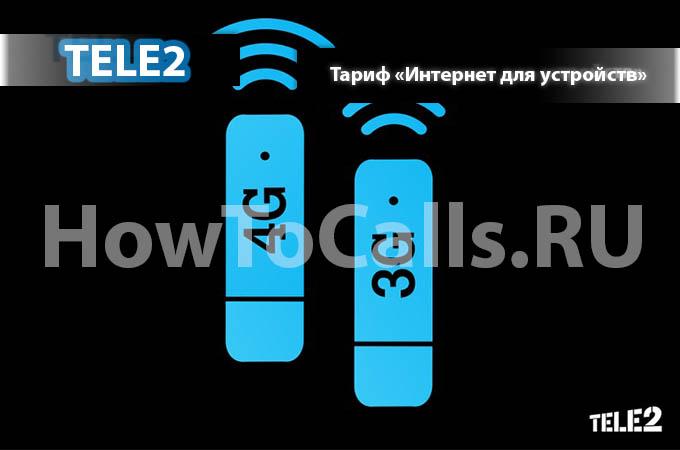 Тариф «Интернет для устройств» от Теле2 - описание тарифа, как подключить и как отключить тариф Интернет для устройств Теле2