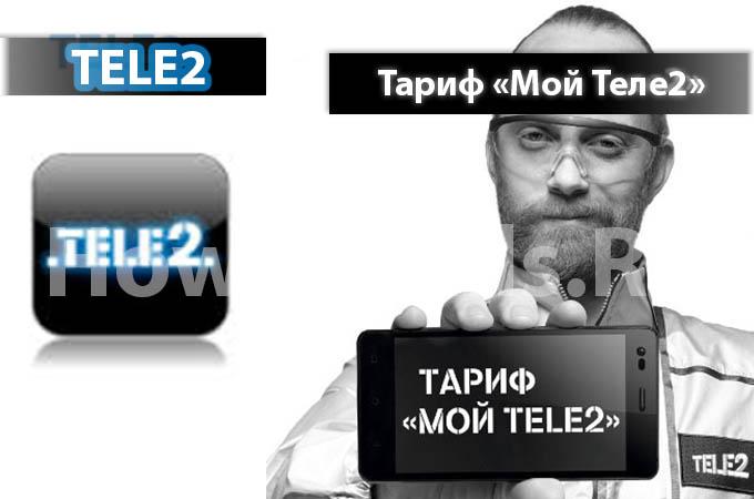 Тариф «Мой Теле2» от Теле2 - описание тарифа, как подключить и как отключить тариф Мой Теле2