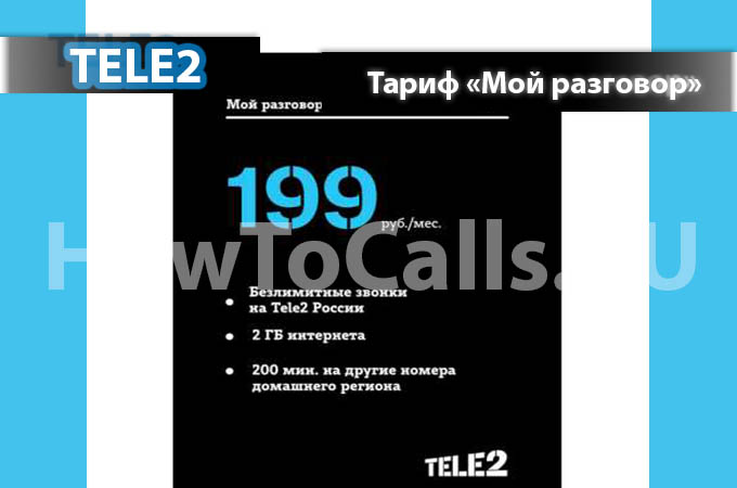 Тариф «Мой Разговор» от Теле2 - описание тарифа, как подключить и как отключить тариф Мой Разговор от Теле2