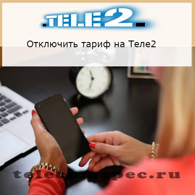 Как отключить на Теле2 тарифы: действующие способы