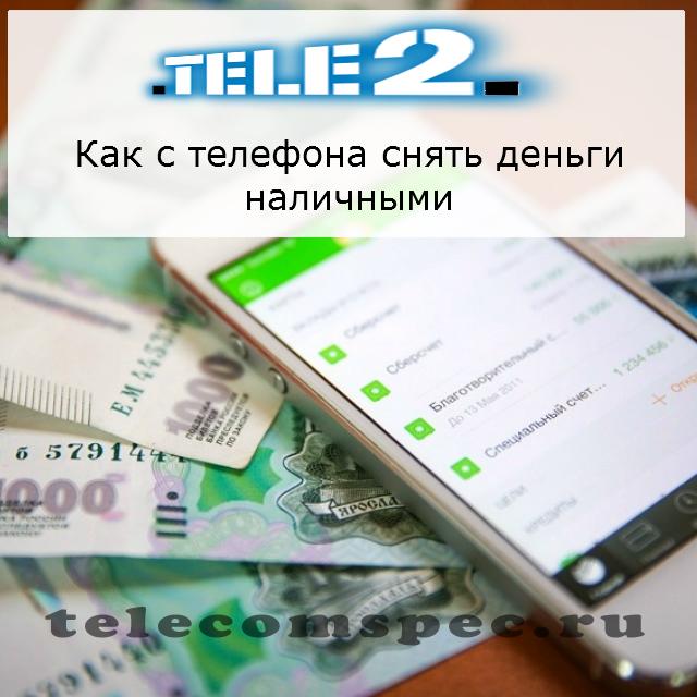 Как с телефона снять деньги наличными Теле2:
