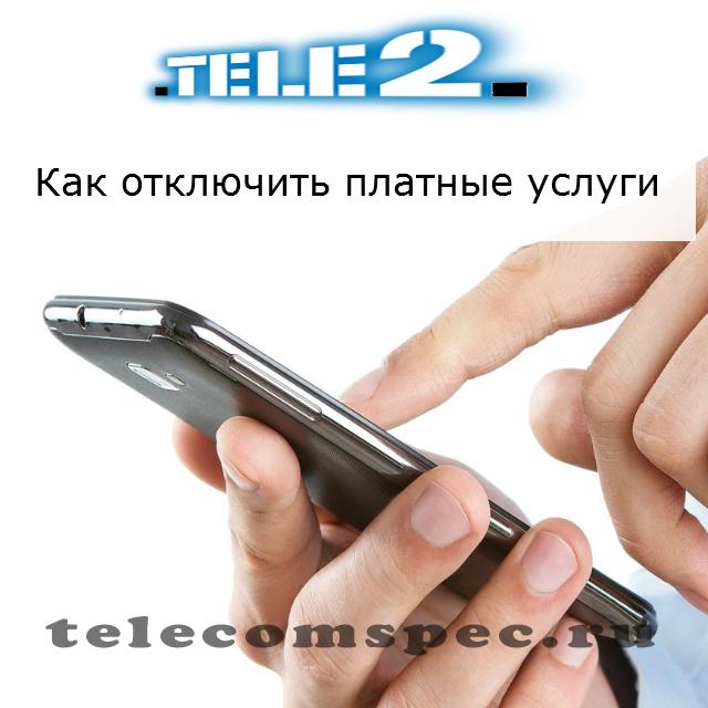 Как отключить платные услуги на Теле2: как убрать доп услуги