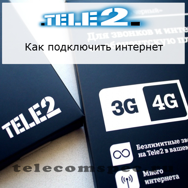 Как подключить на Теле2 интернет: подключение 4g Tele2