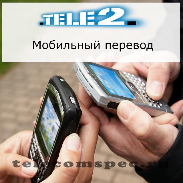 Мобильный перевод Теле2: команда Tele2, как подключить услугу