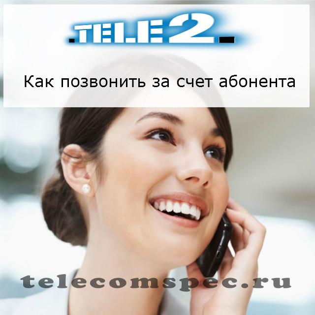 Как позвонить за счет абонента на Теле2: звонить за счет собеседника