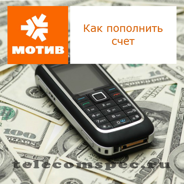 Пополнить счет Мотив: положить деньги с банковской карты