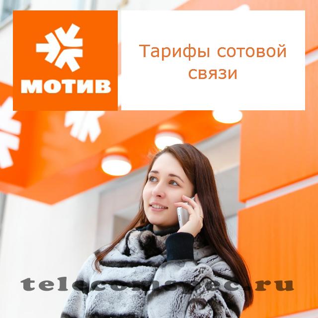 Тарифы сотовой связи Мотив: пакеты «Вместо!», «Вся Россия»