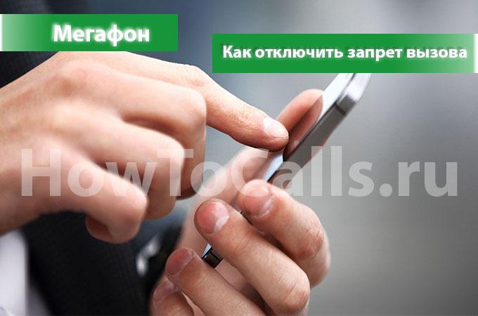 Как отключить запрет вызова на Мегафоне - 3 способа снятия запрета вызова на Мегафон