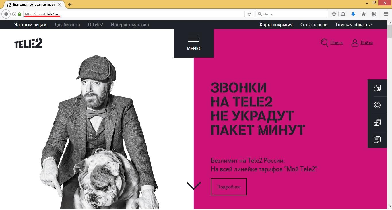 Пакет интернета Теле2: как проверить опцию, активация пакета