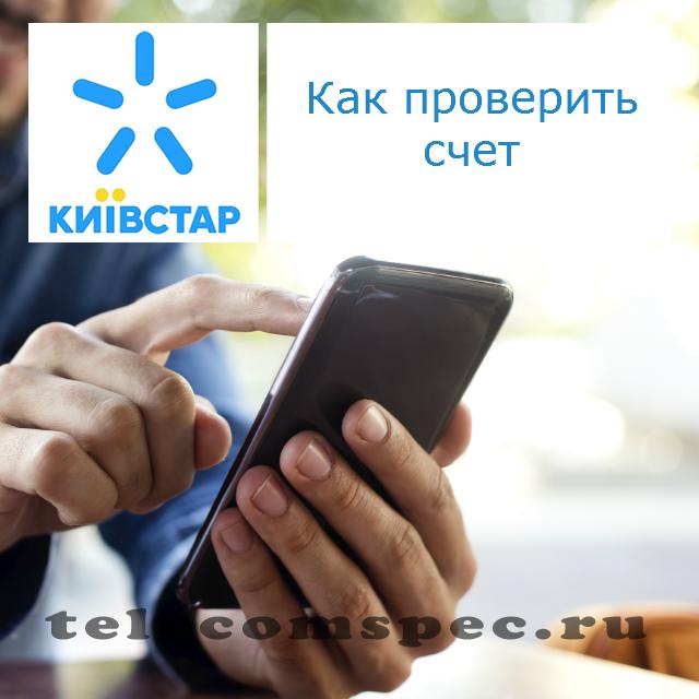 Как проверить счет на Киевстар: как узнать состояние счета