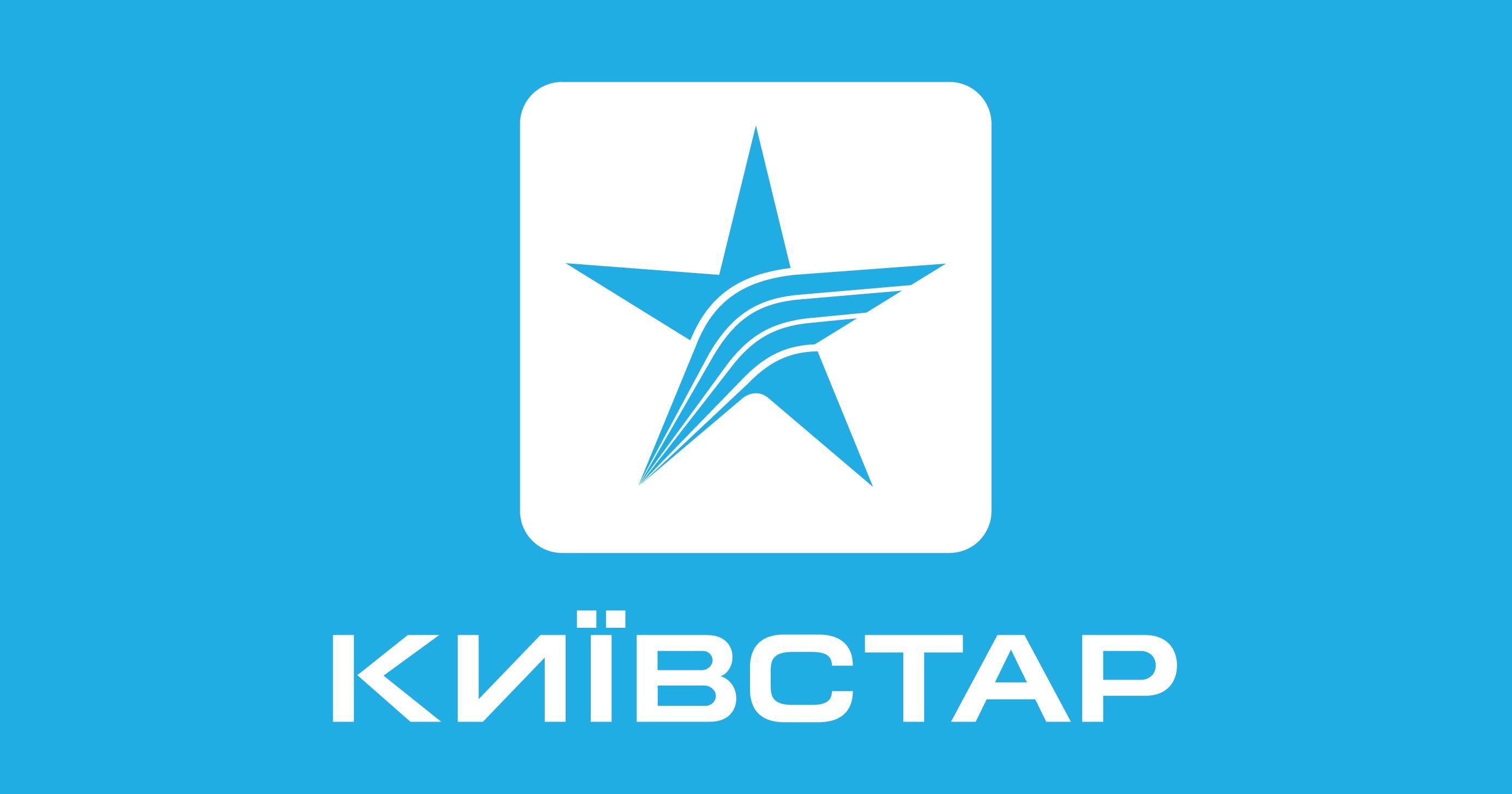 Как узнать свой номер Киевстар: как проверить мой номер телефона