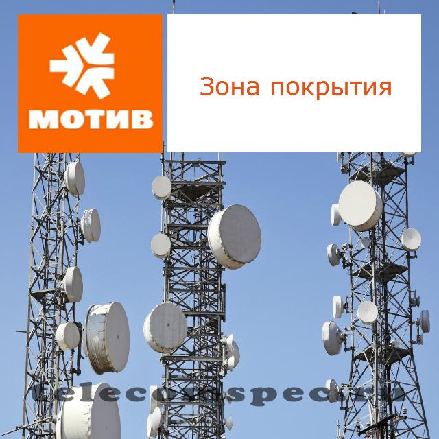 Мотив зона покрытия: 4g internet, sms и mms, предоставление звонков