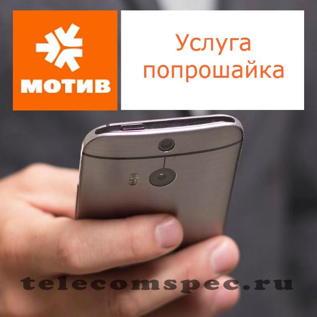 Мотив Попрошайка: как набрать и отправить попрошайку на Мотиве