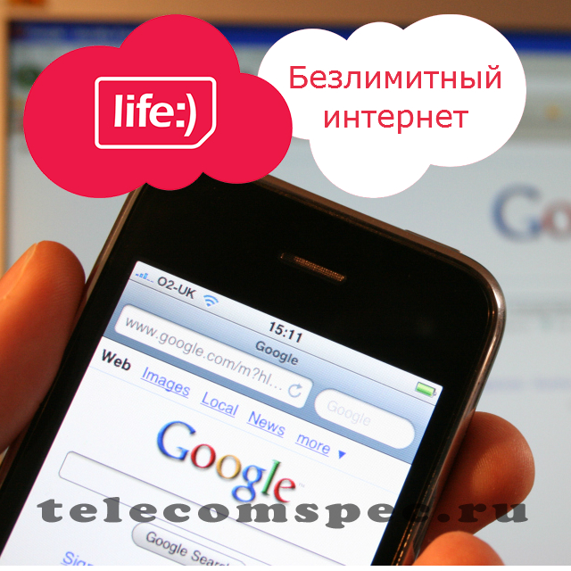 Лайф безлимитный интернет: тарифы, безлимит 3g для телефона