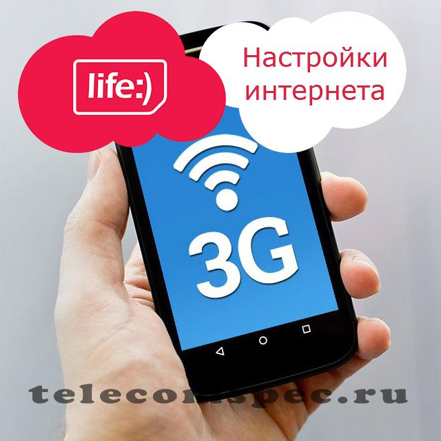 Настройки интернета Лайф: как настроить 3g на телефоне