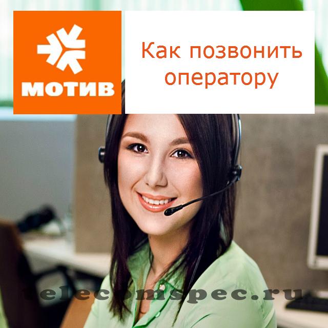Мотив как позвонить оператору: как связаться с оператором