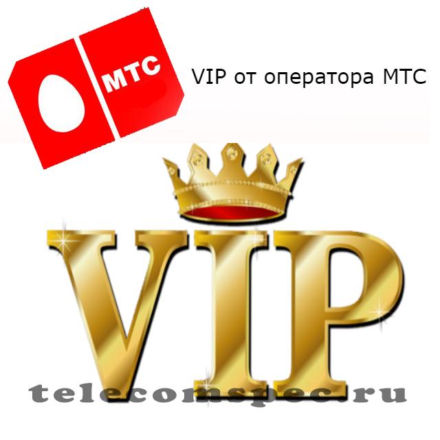 Тариф VIP от оператора МТС: подключение, отключение