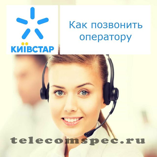Как позвонить оператору Киевстар: как узнать номер и связаться