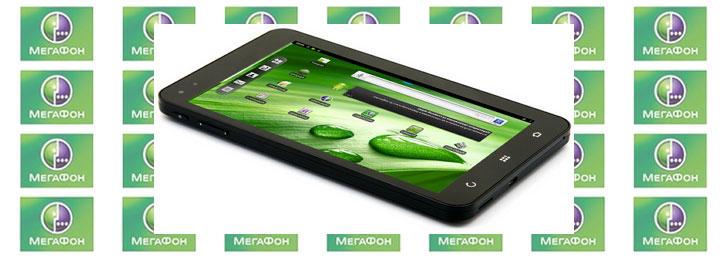 Услуга «Мой новый номер» от Мегафон: подключение