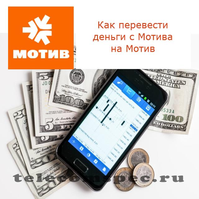 Как перевести деньги с Мотива на Мотив: как пополнить баланс