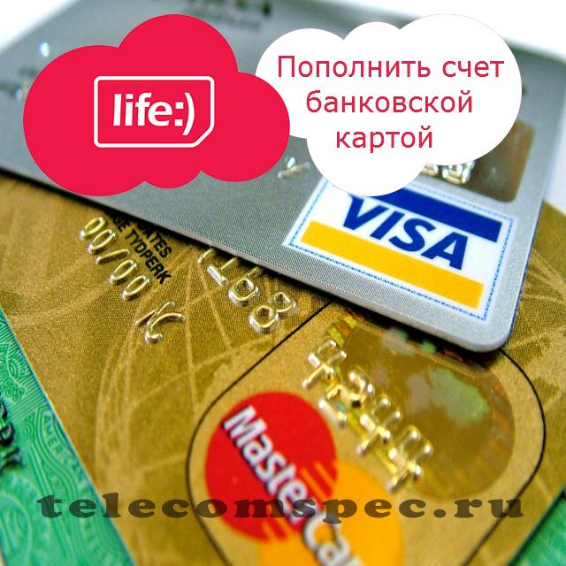 Пополнить счет Лайф с помощью банковской карты: с комиссией и без