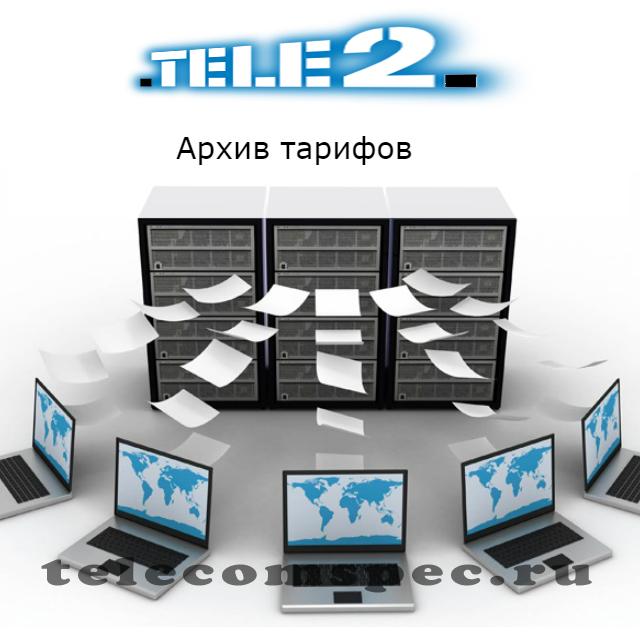 Все об основных архивных тарифах от оператора Теле-2